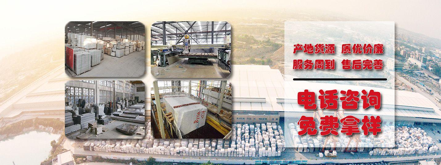 芝麻白生產廠家,芝麻灰加工定制,芝麻黑價格,石材加工直銷生產廠家